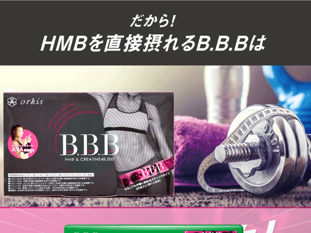 BBB_トリプルビー02