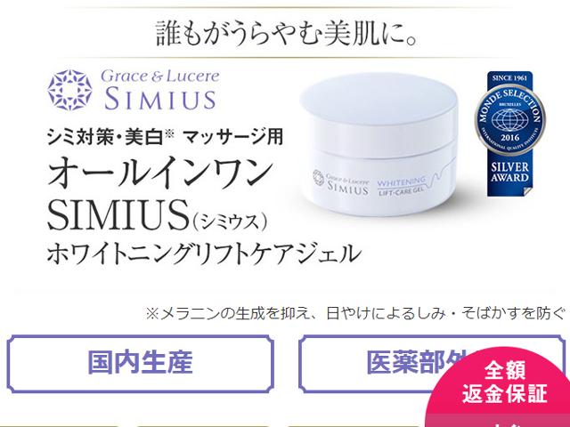 SIMIUS_シミウス